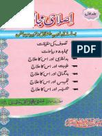 Islahi Majalis Volume 1 by Mufti Muhammad Taqi Usmani