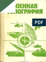 Военная топография (1986)