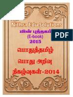 e-book2014