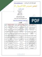 Arabic 2as Ency Education