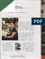TV-JSport松本和子さん記事
