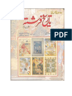 Download pdf tareekh in e