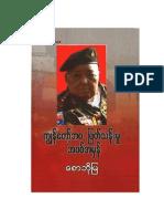 Autobiography of Saw Bo Mya