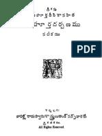 MUHURTHA DARPANAM (ముహూర్త దర్పణము)