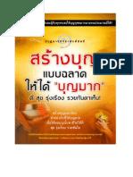 เทคนิควิธีรวมบุญกันเป็นพลังบุญอันยิ่งใหญ่.pdf