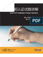 Zend Php Certification Practice Test Book Chs