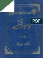 mosuaa fiqhiyah urdu_1