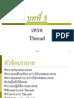 Ch5 Thread