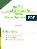 Ch7 Process Synchronization
