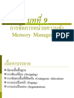 Ch9 Memory Management