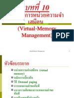 Ch10 Virtual Memory Management