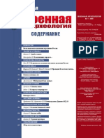 Revista Rusa de Arqueología Militar