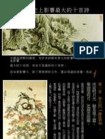中國歷史上影響最大的 十 首詩