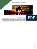 Азбука снайпера.pdf
