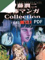 Junji Ito Collection #2