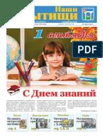 """Газета """"Наши Мытищи"""" №33(258) от 29.08.2015"""
