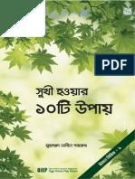 Shukhi Howar 10ti Upai 3rd Ed QA