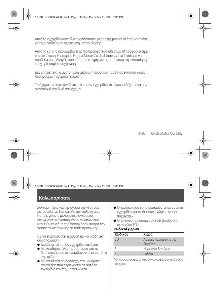 Honda_NF110 Wave (AFS110) Owners Greek