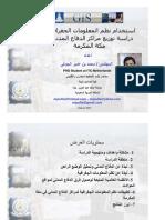 استخدام نظم المعلومات الجغرافية في دراسة توزيع مراكز الدفاع المدني في مكة المكرمة