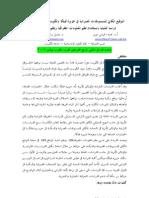 التوقيع المكاني للمستوطنات العمرانية بجزيرة فيلكا بالكويت قبل الفرن العشرين