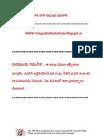 Telugu Boothu Kathala 3