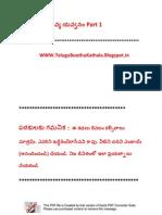 Telugu Boothu Kathala 7