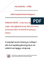 Telugu Boothu Kathala  9