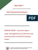 Telugu Boothu Kathala 24 (12)