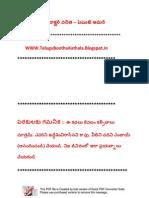 Telugu Boothu Kathala 24 (13)