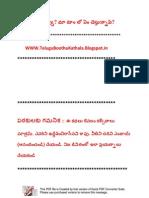 Telugu Boothu Kathala 24 (23)