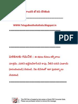Telugu Boothu Kathala 24 (26) PDF