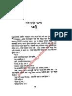 Sadhan Babur Sondeho