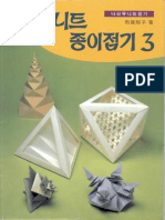 Tomoko Fuse - Spiral Unit Folding Origami.pdf