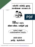 12 Tamil Poet