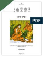 SundaraKandam Sanskrit