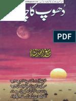 Dhoop Ka C (Iqbalkalmati.blogspot.com)
