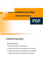 sa08 การเขียนพจนานุกรมข้อมูล (data dictionary)
