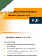 sa09 การเขียนคำอธิบายกระบวนการทำงาน (process specification)