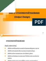 sa10 การออกแบบส่วนแสดงผล (output design)