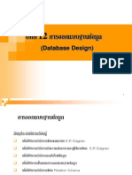 sa12 การออกแบบฐานข้อมูล (database design)