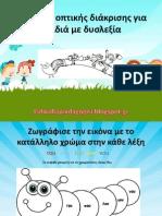 Ασκήσεις Οπτικής Διάκρισης Για Παιδιά Με Δυσλεξία