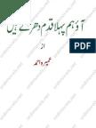 Aao Pehla Qadam Dhartay Hain by Umera Ahmad.urduinpage.com
