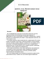 Николаева Ю. - Глина, Шунгит, Соль. Целительные Силы Природы (Природный Защитник) - 2011