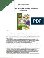 Николаева Ю. - Ромашка, Цикорий, Имбирь в Помощь Организму (Природный Защитник) - 2011