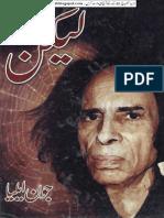 Lekin (Iqbalkalmati.blogspot.com)