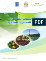 Guide Pilotage Irrigation
