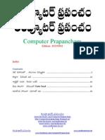 Computer Prapancham 20150902 Www.andhramirchi.net