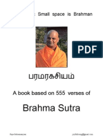BS023 Small Space is Brahman