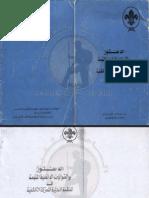 الدستور و القوانين الداخلية المتبعة في المنظمة العالمية للحركة الكشفية1