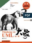 大象-Thinking in UML(第二版) PDF 扫描版[66M]